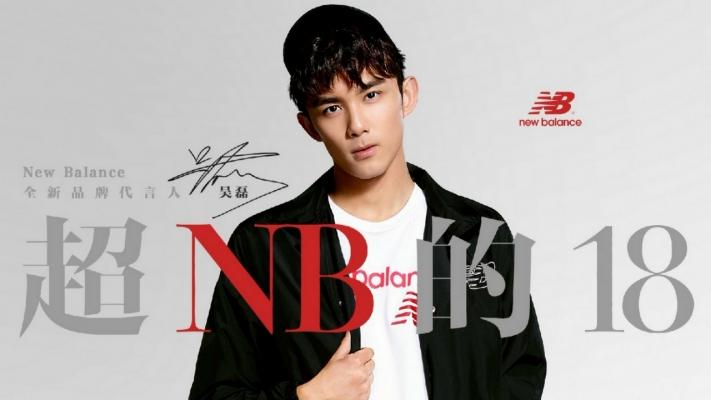 吴磊正式成为New Balance全新品牌代言人